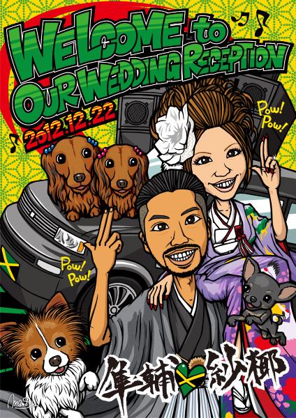 ウェルカムボード 2012 12/22